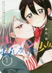 【コミック】ユニコーンと寂しがりや少女(1)