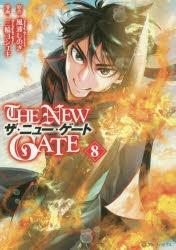 【コミック】THE NEW GATE(8)