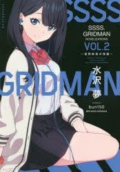 【小説】SSSS.GRIDMAN NOVELIZATIONS Vol.2