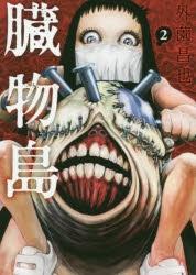 【コミック】臓物島(2)
