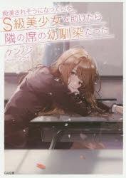 【小説】痴漢されそうになっているS級美少女を助けたら隣の席の幼馴染だった(1)