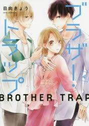【コミック】ブラザー・トラップ(4)