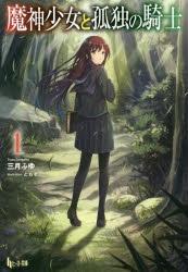 【小説】魔神少女と孤独の騎士(1)