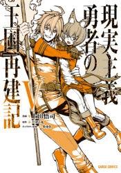 【コミック】現実主義勇者の王国再建記(5)
