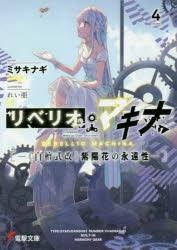【小説】リベリオ・マキナ(4) ー《白檀式改》紫陽花の永遠性ー