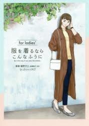 【コミック】服を着るならこんなふうに for ladies'