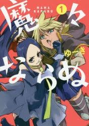 【コミック】魔々ならぬ(1)