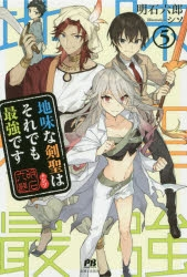 【小説】地味な剣聖はそれでも最強です(5)