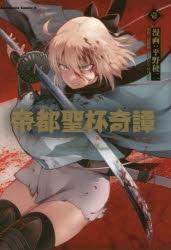 【コミック】帝都聖杯奇譚 Fate/type Redline(1)