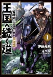 【コミック】王国へ続く道 奴隷剣士の成り上がり英雄譚(1)