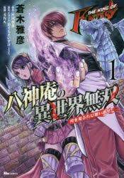 【コミック】THE KING OF FANTASY 八神庵の異世界無双 月を見るたび思い出せ!(1)