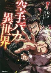 【コミック】空手バカ異世界(1)