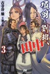 【小説】項羽と劉邦、あと田中(3)