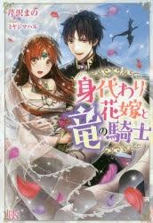 【小説】身代わり花嫁と竜の騎士