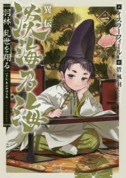 【小説】異伝 淡海乃海~羽林、乱世を翔る~(1)