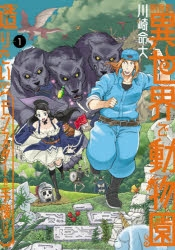【コミック】飼育員さんは異世界で動物園造りたいのでモンスターを手懐ける(1)