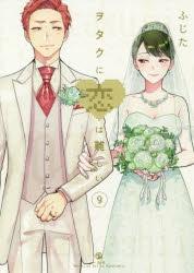 【コミック】ヲタクに恋は難しい(9)