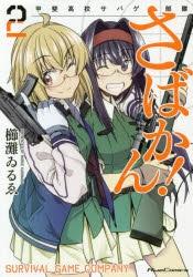 【コミック】さばかん! 甲斐高校サバゲ部隊(2)