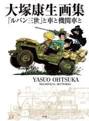 【その他(書籍)】大塚康生画集 「ルパン三世」と車と機関車と