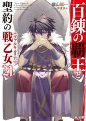 【小説】百錬の覇王と聖約の戦乙女(21)