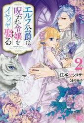 【小説】エルフ公爵は呪われ令嬢をイヤイヤ娶る(2)