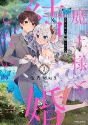 【コミック】魔王様と結婚したい(2)