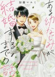 【コミック】ある幼なじみが結婚するまでの話