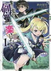 【コミック】生まれ変わった≪剣聖≫は楽をしたい(1)