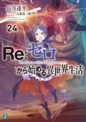 【小説】Re:ゼロから始める異世界生活(24)