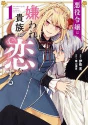 【コミック】悪役令嬢は嫌われ貴族に恋をする(1)