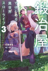 【小説】鍛冶屋ではじめる異世界スローライフ(3)