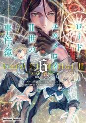 【コミック】ロード・エルメロイII世の事件簿(6)