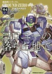 【コミック】機動戦士ガンダム GROUND ZERO コロニーの落ちた地で(4)