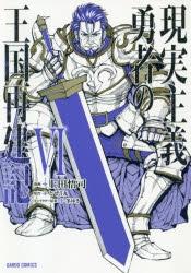 【コミック】現実主義勇者の王国再建記(6)