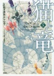 【コミック】猫と竜(5)