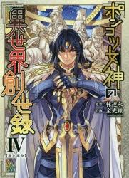 【コミック】ポンコツ女神の異世界創世録(4)