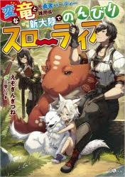 【小説】変な竜と元勇者パーティー雑用係、新大陸でのんびりスローライフ