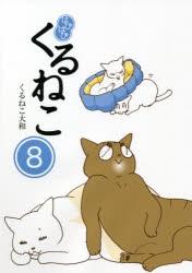 【コミック】はぴはぴ くるねこ(8)