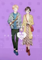 【コミック】ヲタクに恋は難しい(10) 特装版