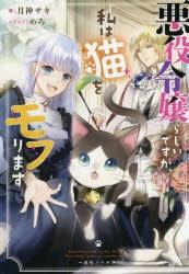 【小説】悪役令嬢らしいですが、私は猫をモフります