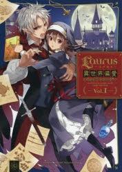 【コミック】Laurus(ラウルス)異世界偏愛コミックアンソロジー Vol.1