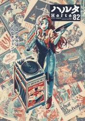 【コミック】ハルタ 2021-MARCH volume 82