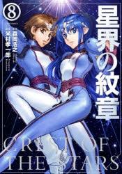 【コミック】星界の紋章(8)
