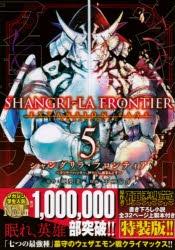 【コミック】シャングリラ・フロンティア(5) エキスパンションパス~クソゲーハンター、神ゲーに挑まんとす~