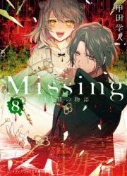 【小説】Missing(8) 生贄の物語