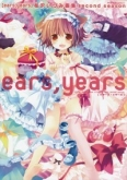 MOEOHセレクション ears,years 桜沢いづみ画集 second season