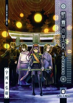 【コミック】朝霧の巫女(8)