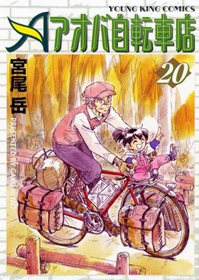 【コミック】アオバ自転車店(20)