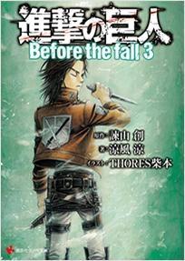 【小説】進撃の巨人Before the fall(3)