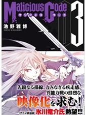 【コミック】マリシャスコード(3)